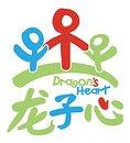 Dragon's Heart Charity