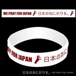 Lady Gaga Designs Charity Bracelet For Japan