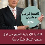 Roger Moore Says No To New Fortnum & Mason Store In Dubai
